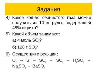 Задания Какое кол-во сернистого газа можно получить из 10 кг руды, содержащей 48