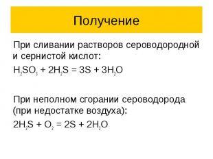 Получение При сливании растворов сероводородной и сернистой кислот: H2SO3 + 2H2S