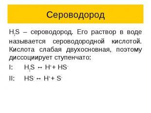 Сероводород H2S – сероводород. Его раствор в воде называется сероводородной кисл