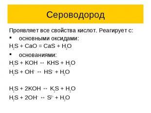 Сероводород Проявляет все свойства кислот. Реагирует с: основными оксидами: H2S