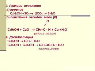 3. Реакции окисления а) горение C2H5OH +3О2 2СО2 ↑+ 3H2O б) окисления оксидом ме