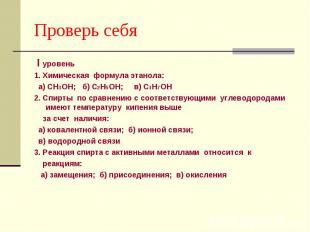 Проверь себя I уровень 1. Химическая формула этанола: а) СН3ОН; б) С2Н5ОН; в) С3