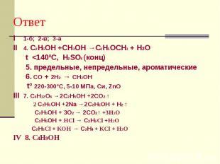 Ответ І 1-б; 2-в; 3-а ІІ 4. С2Н5ОН +СН3ОН →С2Н5ОСН3 + Н2О t <140ºС, Н2SO4 (ко