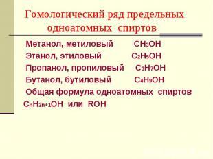 Метанол, метиловый СН3ОН Метанол, метиловый СН3ОН Этанол, этиловый С2Н5ОН Пропан