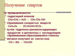 Получение спиртов В промышленности: * гидратацией алкенов СН2=СН2 + Н2О → СН3-СН
