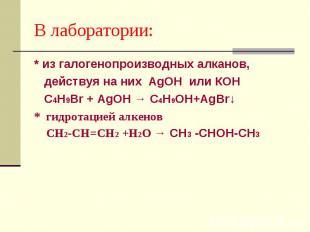 В лаборатории: * из галогенопроизводных алканов, действуя на них AgOH или КОН С4