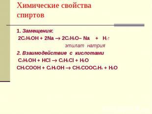 Химические свойства спиртов 1. Замещения: 2C2H5OH + 2Na 2C2H5O– Na + H2↑ этилат