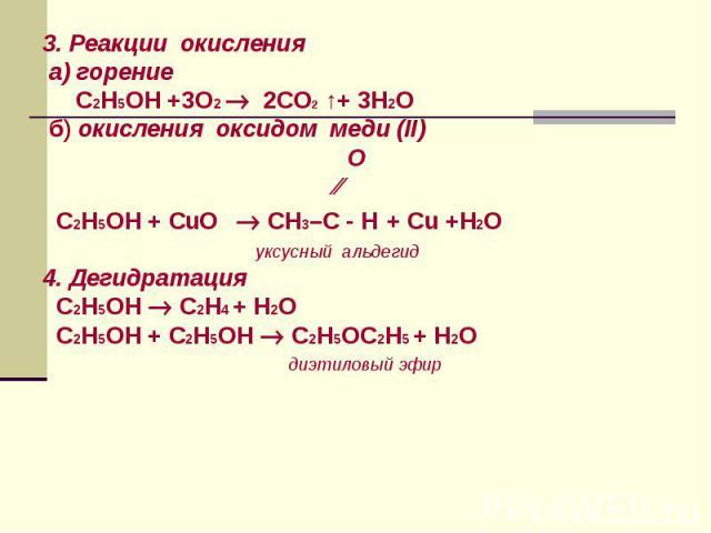 3. Реакции окисления а) горение C2H5OH +3О2 2СО2 ↑+ 3H2O б) окисления оксидом меди (ІІ) O ⁄⁄ C2H5OH + СuO СН3–С - H + Сu +H2O уксусный альдегид 4. Дегидратация C2H5OH C2H4 + H2O C2H5OH + C2H5OH C2H5OC2H5 + H2O диэтиловый эфир