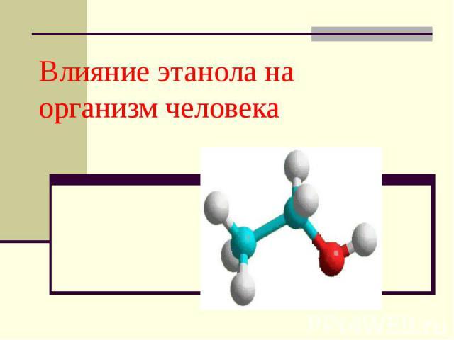 Влияние этанола на организм человека