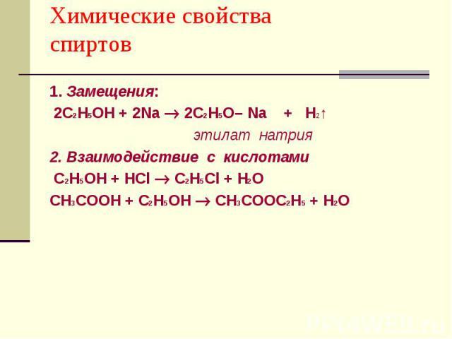 Химические свойства спиртов 1. Замещения: 2C2H5OH + 2Na 2C2H5O– Na + H2↑ этилат натрия 2. Взаимодействие с кислотами C2H5OH + НСl C2H5Сl + H2O СН3СООН + C2H5OH СН3СООC2H5 + H2O