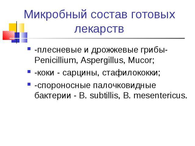 -плесневые и дрожжевые грибы- Penicillium, Aspergillus, Mucor; -плесневые и дрожжевые грибы- Penicillium, Aspergillus, Mucor; -коки - сарцины, стафилококки; -спороносные палочковидные бактерии - B. subtillis, B. mesentericus.