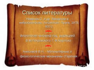 Список литературы Немечек С. и др. Введение в нейробиологию, Avicennum: Прага, 1