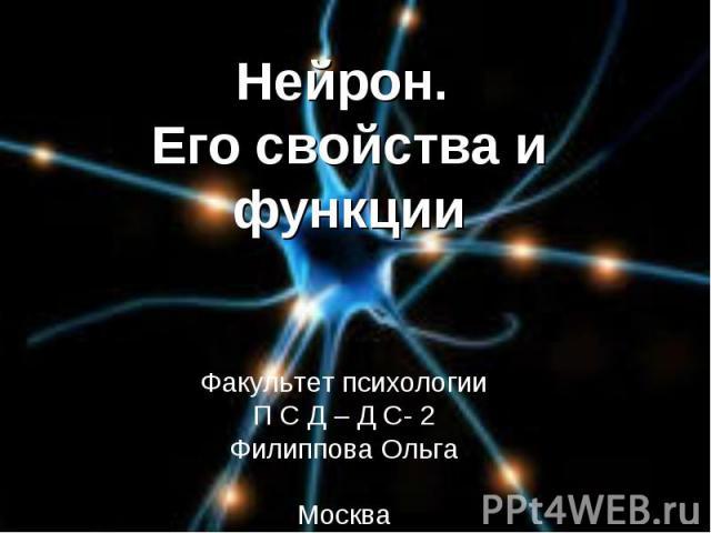 Нейрон. Его свойства и функции