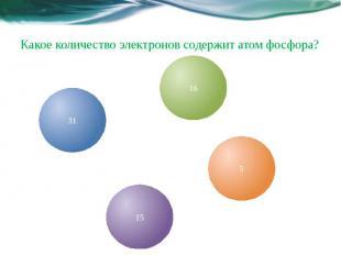 Какое количество электронов содержит атом фосфора?