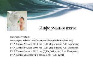 Информация взята www.resolventa.ru www.a-perspektiva.ru/information/11-grade/dem