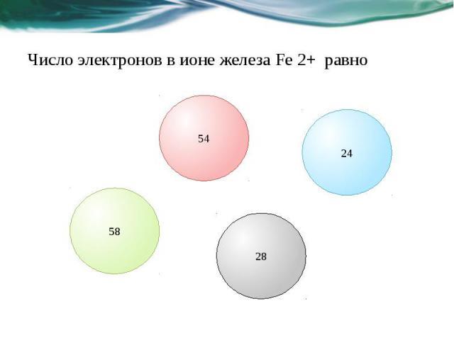 Число электронов в ионе железа Fe 2+ равно