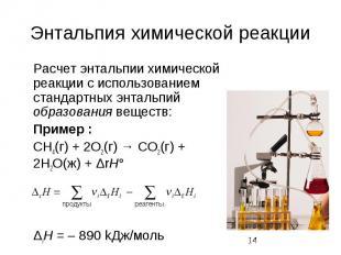 Энтальпия химической реакции Расчет энтальпии химической реакции с использование