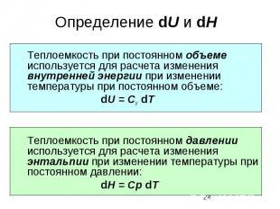 Определение dU и dH Теплоемкость при постоянном объеме используется для расчета