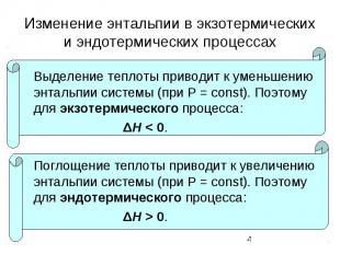 Изменение энтальпии в экзотермических и эндотермических процессах Выделение тепл