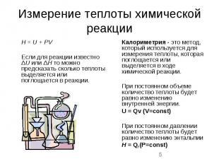 Измерение теплоты химической реакции H = U + PV Если для реакции известно ΔU или