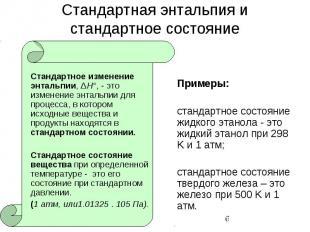 Стандартная энтальпия и стандартное состояние Стандартное изменение энтальпии, Δ