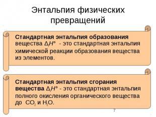 Энтальпия физических превращений Стандартная энтальпия образования вещества ΔfH°