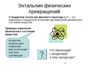 Энтальпия физических превращений Стандартная энтальпия фазового перехода ΔtrsH°