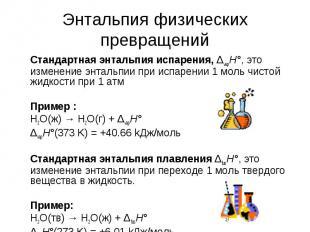 Энтальпия физических превращений Стандартная энтальпия испарения, ΔvapH°, это из
