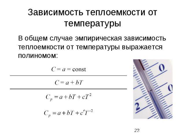 Зависимость теплоемкости от температуры В общем случае эмпирическая зависимость теплоемкости от температуры выражается полиномом: