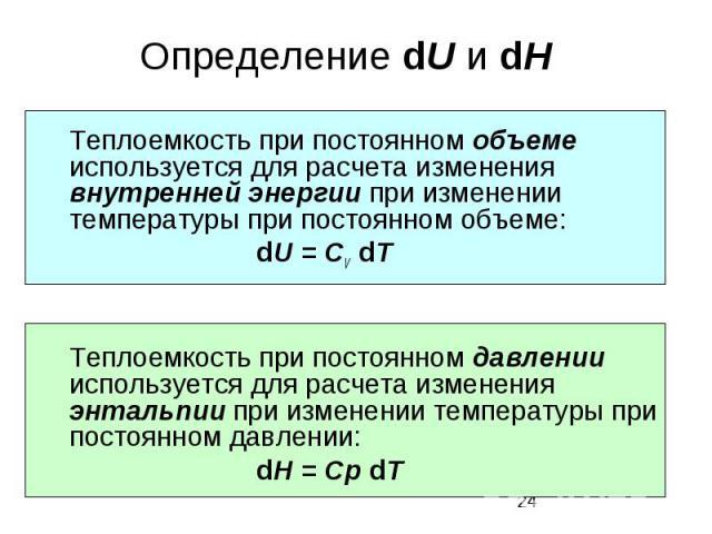 Определение dU и dH Теплоемкость при постоянном объеме используется для расчета изменения внутренней энергии при изменении температуры при постоянном объеме: dU = CV dT Теплоемкость при постоянном давлении используется для расчета изменения энтальпи…