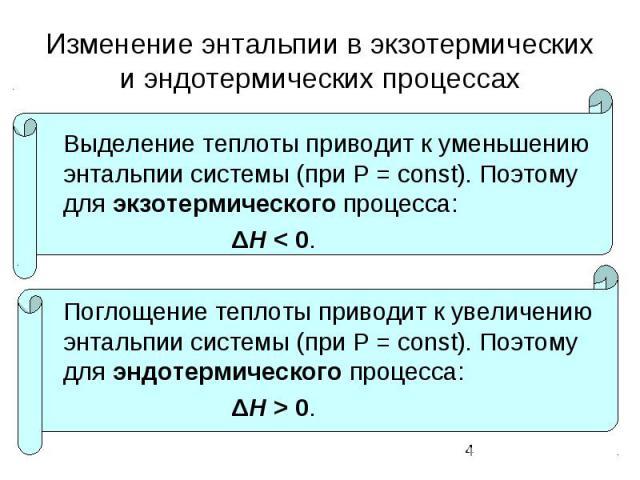 Изменение энтальпии в экзотермических и эндотермических процессах Выделение теплоты приводит к уменьшению энтальпии системы (при Р = const). Поэтому для экзотермического процесса: ΔH < 0. Поглощение теплоты приводит к увеличению энтальпии системы…
