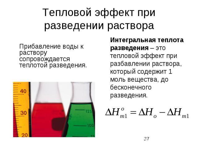 Тепловой эффект при разведении раствора Прибавление воды к раствору сопровождается теплотой разведения.