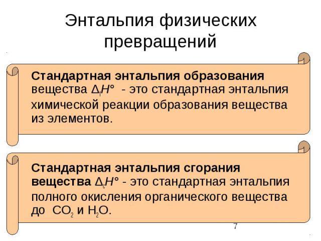 Энтальпия физических превращений Стандартная энтальпия образования вещества ΔfH° - это стандартная энтальпия химической реакции образования вещества из элементов. Стандартная энтальпия сгорания вещества ΔcH° - это стандартная энтальпия полного окисл…