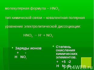Заряды ионов Заряды ионов + - H NO3