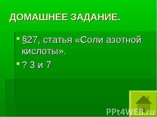 §27, статья «Соли азотной кислоты». §27, статья «Соли азотной кислоты». ? 3 и 7
