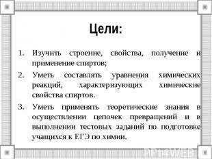 Цели: Изучить строение, свойства, получение и применение спиртов; Уметь составля