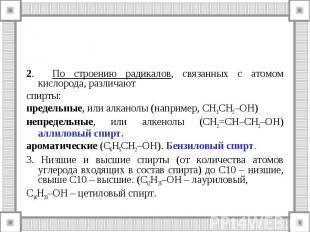 2. По строению радикалов, связанных с атомом кислорода, различают спирты: предел