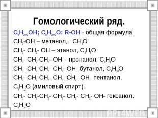 Гомологический ряд. СnH2n+1OH; СnH2n+2O; R-OH - общая формула CH3-OH – метанол,