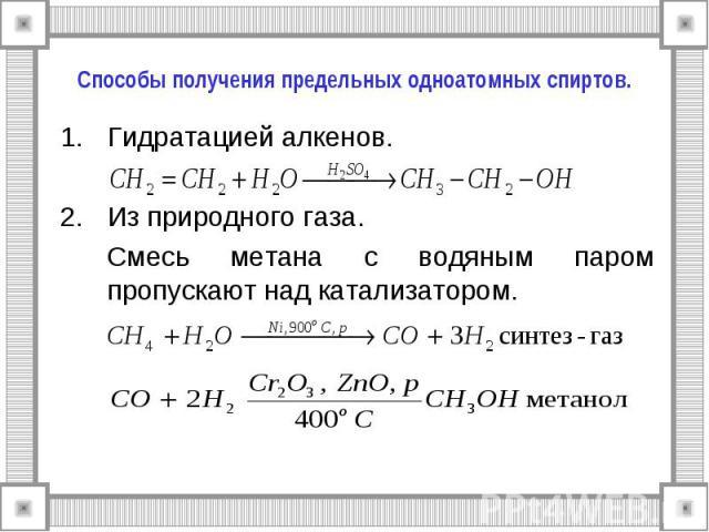 Способы получения предельных одноатомных спиртов. Гидратацией алкенов. Из природного газа. Смесь метана с водяным паром пропускают над катализатором.