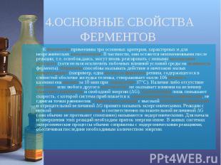 К ферментам применимы три основных критерия, характерных и для неорганических ка