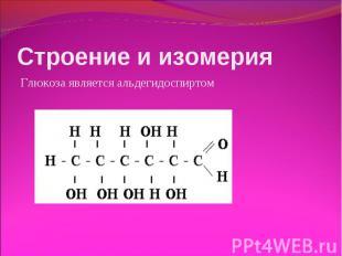 Глюкоза является альдегидоспиртом Глюкоза является альдегидоспиртом