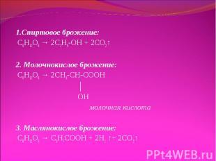 1.Спиртовое брожение: 1.Спиртовое брожение: C6H12O6 → 2C2H5-OH + 2CO2↑ &nb