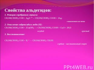 Свойства альдегидов: Свойства альдегидов: 1. Реакция серебряного зеркала: СH2OH(