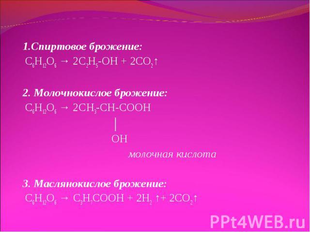 1.Спиртовое брожение: 1.Спиртовое брожение: C6H12O6 → 2C2H5-OH + 2CO2↑  2. Молочнокислое брожение: C6H12O6 → 2СH3-CH-COOH &…