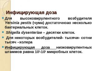 Для высоковирулентного возбудителя Yersinia pestis (чума) достаточноао несколько