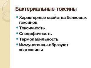 Характерные свойства белковых токсинов Характерные свойства белковых токсинов То