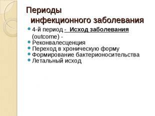 4-й период - Исход заболевания (outcome) - 4-й период - Исход заболевания (outco