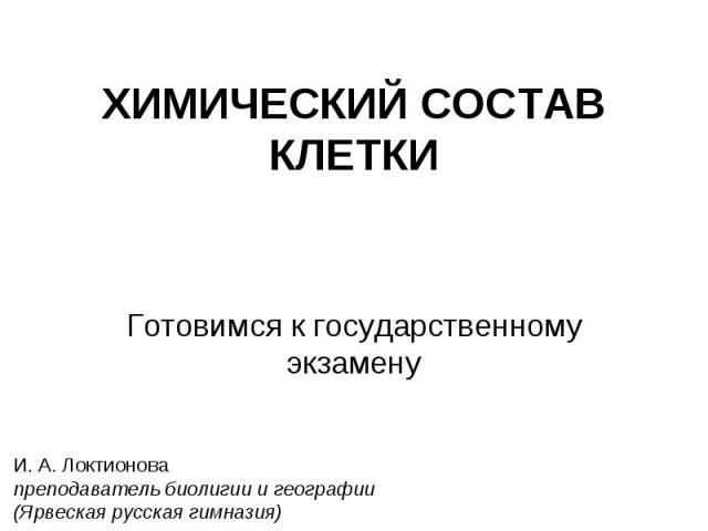 ХИМИЧЕСКИЙ СОСТАВ КЛЕТКИ Готовимся к государственному экзамену