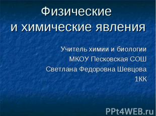 Учитель химии и биологии Учитель химии и биологии МКОУ Песковская СОШ Светлана Ф