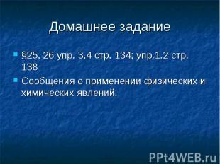 §25, 26 упр. 3,4 стр. 134; упр.1.2 стр. 138 §25, 26 упр. 3,4 стр. 134; упр.1.2 с
